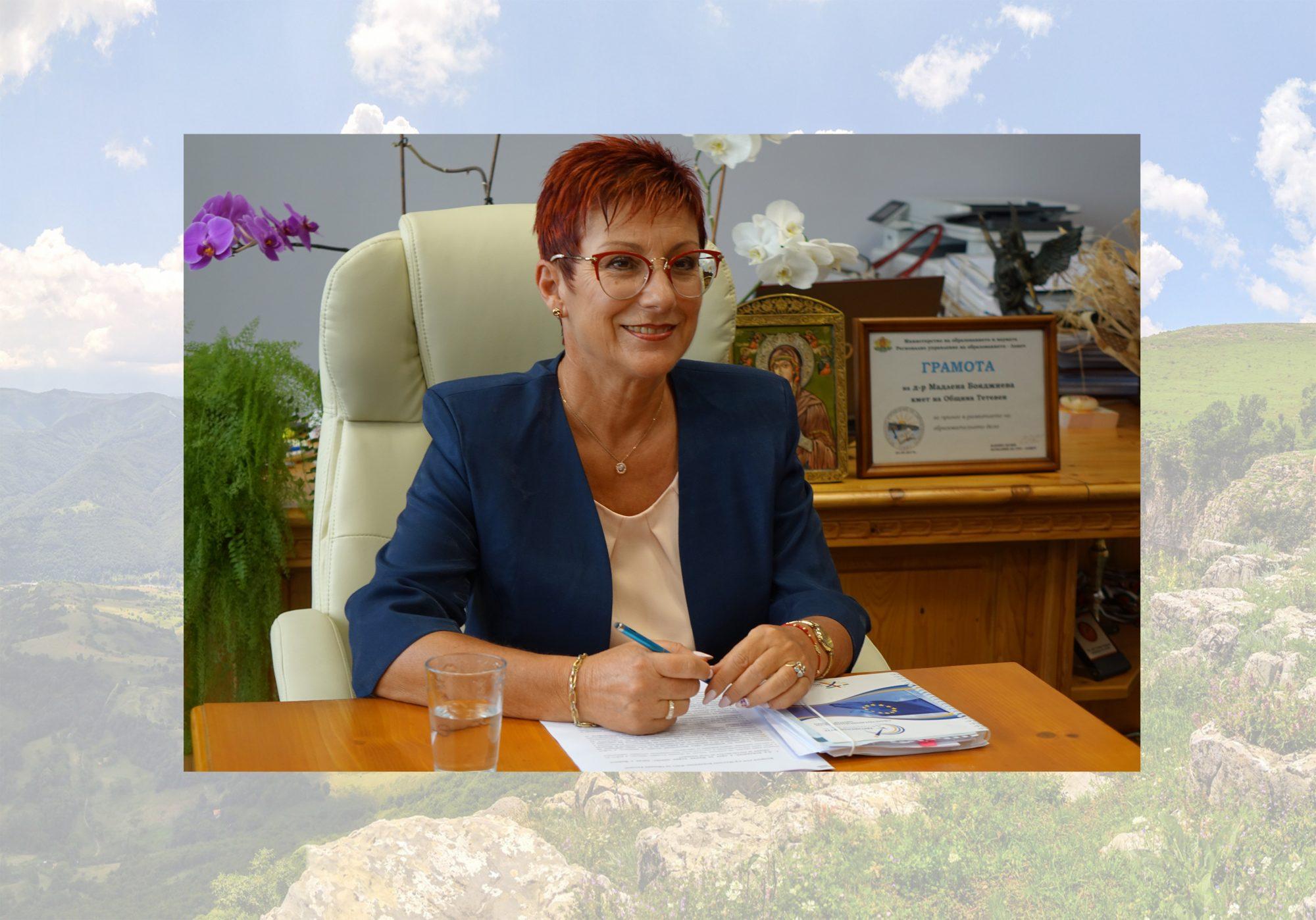 Д-р Мадлена Бояджиева
